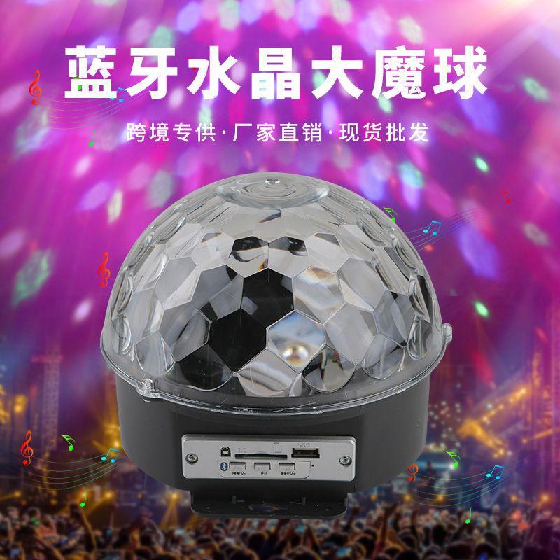 蓝牙MP3水晶大魔球灯USB插卡七彩声控遥控KTV酒吧家庭用LED舞台灯