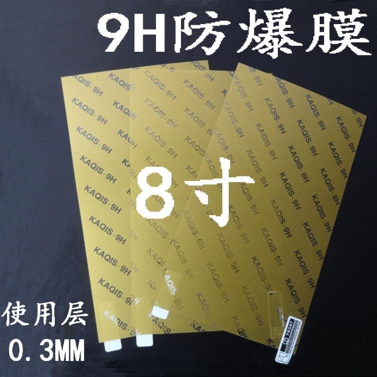 9H防爆膜7寸8寸A4纤维玻璃膜TPU水凝膜9H金色激光切割背膜防窥膜