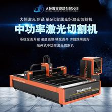 厨房设备加工 DH-1530-1000W 光纤激光切割  厂家直销 大恒激光