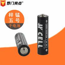 【罗门】5号碳性锌锰干电池 厂家批发 大容量5号AA手电筒玩具电池