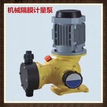 厂家直销GM型机械隔膜计量泵/加药泵现货供应