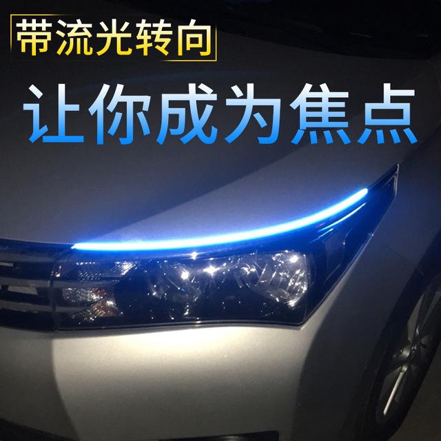 外置日行灯超薄导光条双色流光转向 灯眉无损安装led车灯