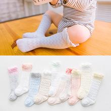 新款夏季网眼宝宝长筒袜薄款松口无骨宝宝袜子薄棉防蚊透气婴儿袜