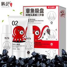 韩纪祛黑头控油护肤套装 面部护理清洁收缩毛孔化妆品贴牌代加工