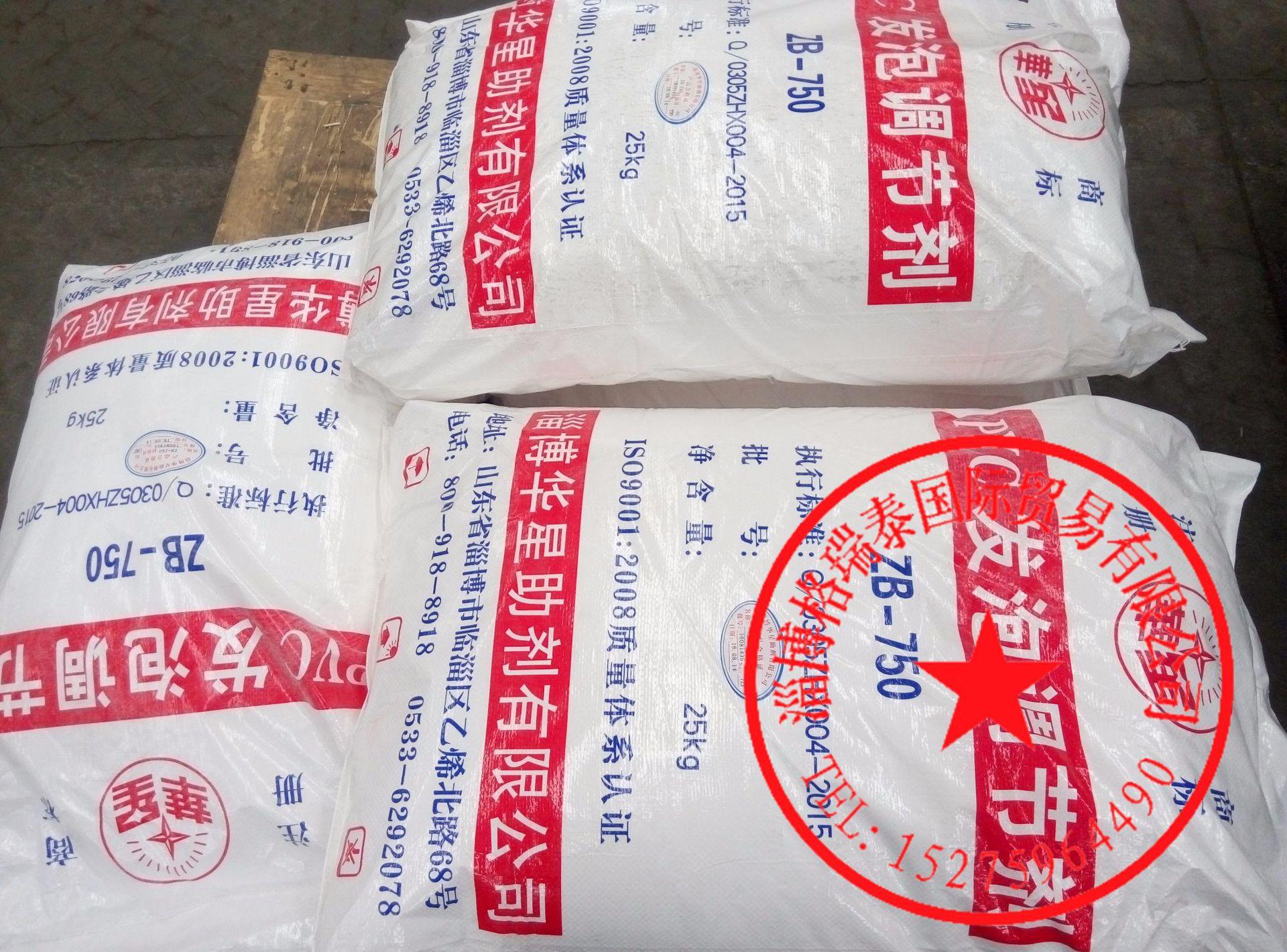 華星助劑 PVC發泡調節劑ZB-750批量現貨特價銷售正品保障量大優惠
