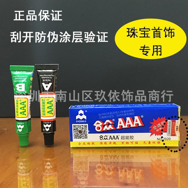 正品合众AAA超能胶3A胶20g小AB胶透明慢干金属玻璃竹木家具工艺品
