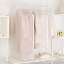 磨砂透明衣服罩挂衣袋防尘套立体防尘罩防尘袋衣罩衣物收纳袋挂式