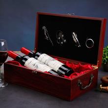 提手紅酒盒木盒雙支包裝盒 葡萄酒盒禮盒雙只裝禮品盒 紅酒箱木箱