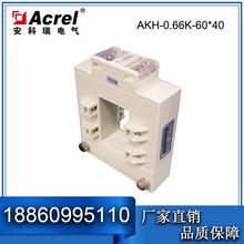 改造用电流互感器AKH-0.66-K-60*40 专业生产厂家