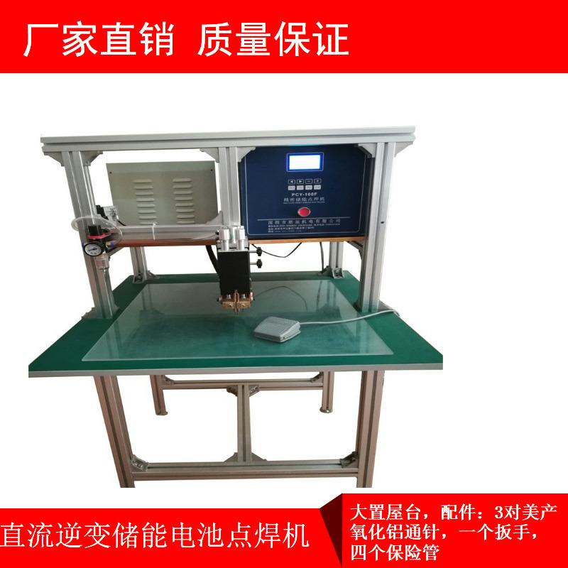廠家直銷龍門架式逆變直流儲能氣動電池點焊機 PCY-108F 臺式