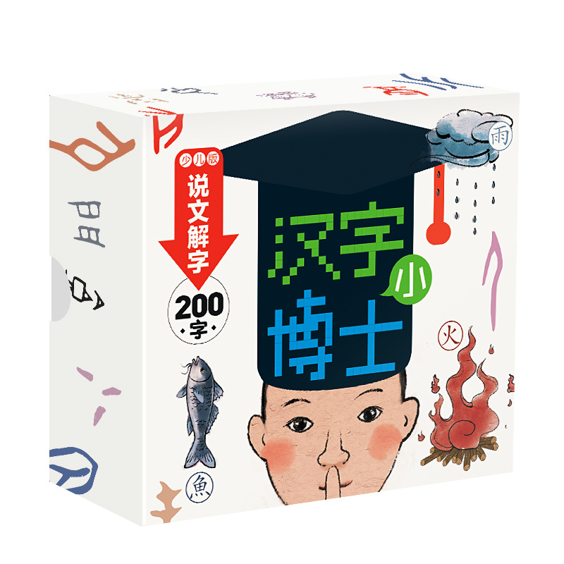 汉字小博士3-4-5-6岁儿童早教卡象形字图案 幼儿园看图识字卡片