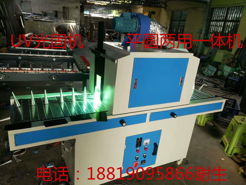 直销紫外线uv机_瓶子uv固化机圆两用uv机厂家直销紫外线uv机瞬间