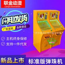 2014标准版吉童塑料弹珠机 拍拍乐儿童投币游戏机厂家直销