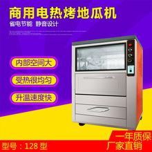 立式128型自动加厚烤地瓜炉商用立式电热烤地瓜机烤地瓜烤玉米机
