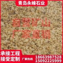 厂家直供黄金麻石材基地批发 黄金麻花岗岩 黄金麻板材价格优惠