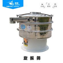 供應高服 粉末篩粉機 木屑木粉專用振動篩分機 粉末篩分振動篩
