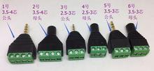 2.5MM3.5mm耳機4極音頻 轉接線端子3.5立體聲帶嘜免焊插頭4芯接線