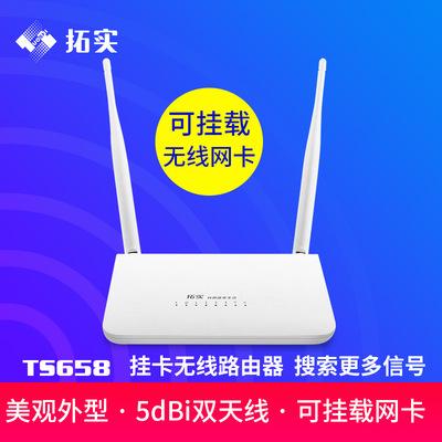 拓实 TS658挂网卡路由器 300M无线中继WIFI覆盖智能穿墙