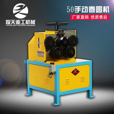 厂家直销 50手动卷圆机 50角铁卷圆机 质量保证  欢迎选购