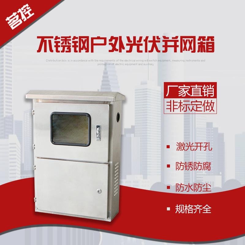厂家直销定做光伏 配电箱 充电箱 配电柜  不锈钢,钢板 定做