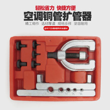 空调制冷铜管冰箱扩管器铆管器扩孔器扩口涨管器胀管器扩管机工具