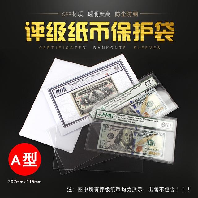 明泰评级纸币保护袋A型207x115mm适合评级纸币收藏