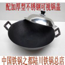炒锅铸铁锅生铁无涂层干锅传统老式圆底加深加厚火锅双耳大锅商用