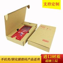 进口材质手机壳包装盒/纸盒 钢化膜/移动电源包装盒特硬 厂家批发