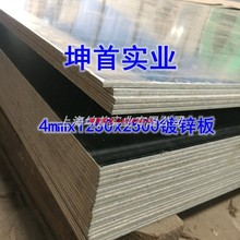 供应热镀锌板4mm镀锌板 4个厚镀锌板  4mm镀锌铁板 4毫米镀锌钢板