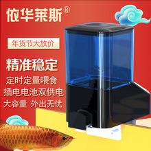依華萊斯自動喂魚器錦鯉龍魚鸚鵡羅漢熱帶魚定時大容量定量喂食器