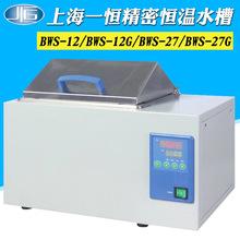 上海一恒 BWS-12 BWS-27 精密恒温水槽 恒温水浴 恒温水箱