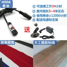紅外線定位燈服裝裁剪用木工標線儀鐳射紅光划線直線激光器一字線