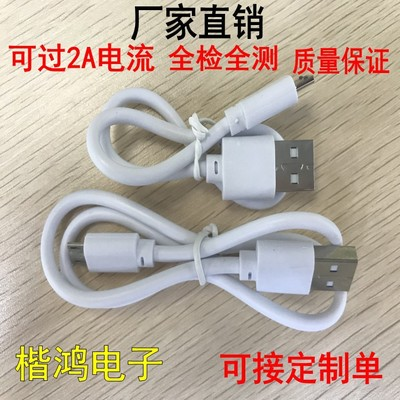 Charging line V8 charging line Android mobile micro USB mobile power over 2A watch USB charging line