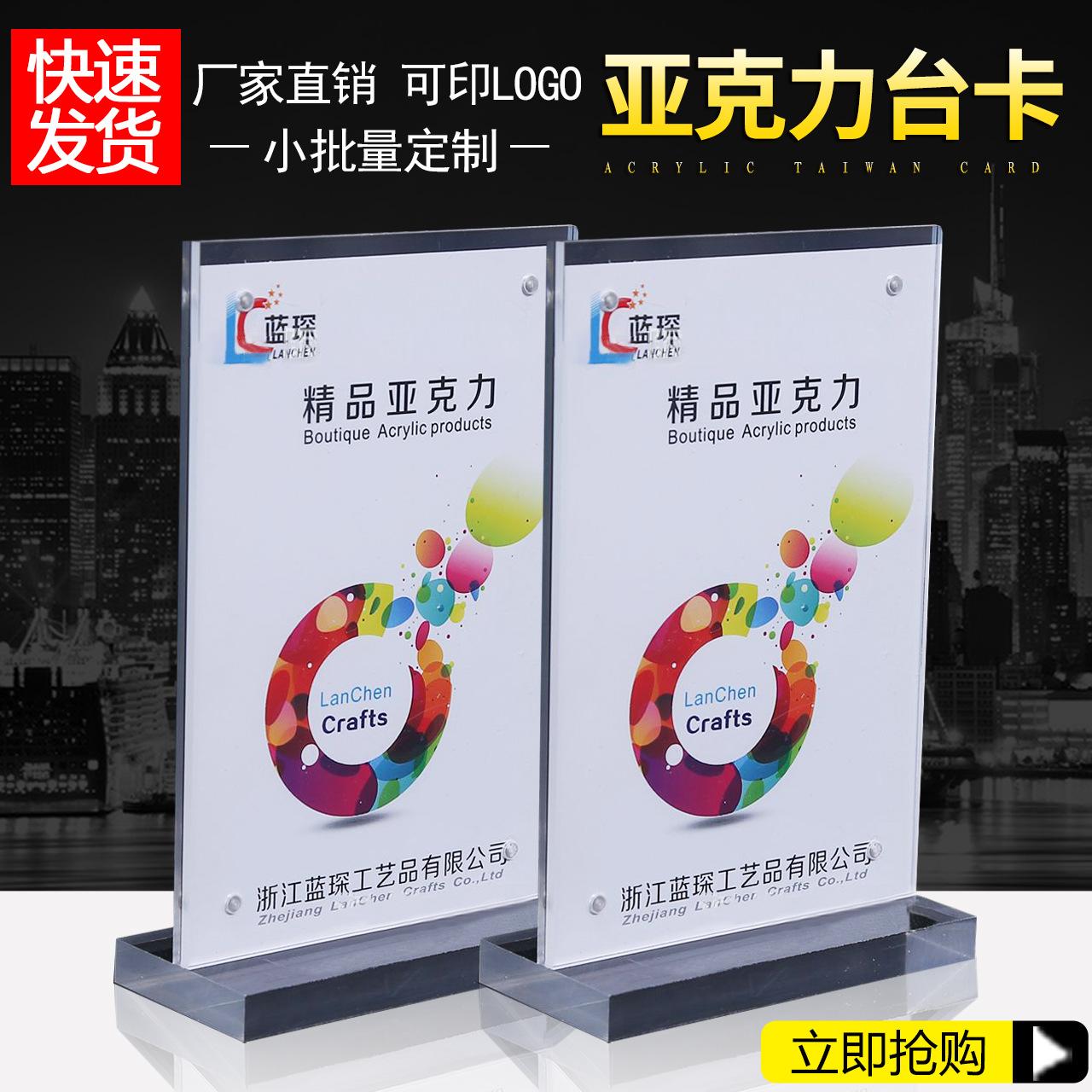 現貨供應定制A5亞克力臺卡雙面廣告展示架強磁臺簽桌簽定做