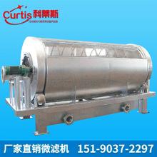 Curtis牌纖維回收機 污水處理廠微濾機 旋轉式小型微濾機固液分離