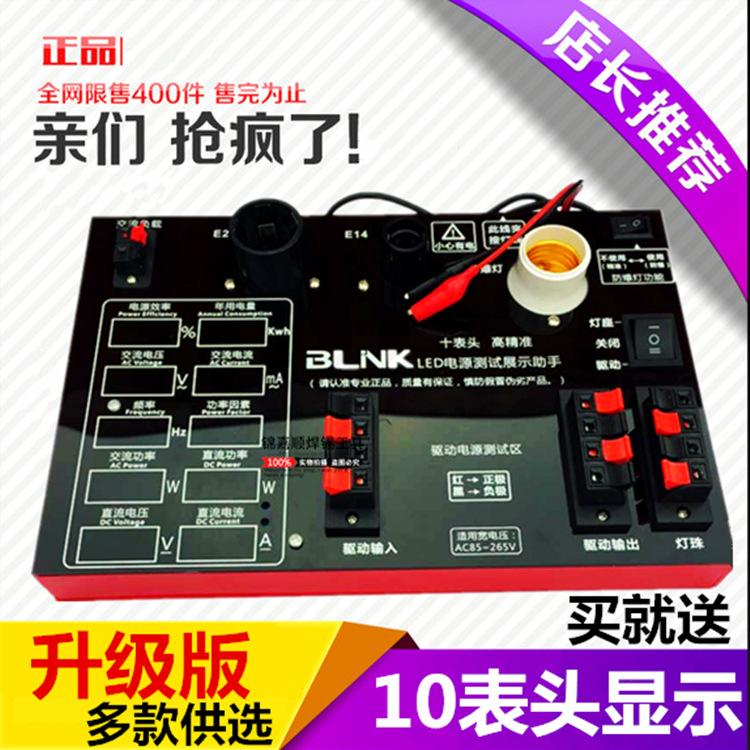 批发 多功能LED测试盒 驱动电源灯具测试仪 电流电压功率测量器