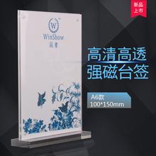 廠家A6強磁臺簽 亞克力臺卡臺牌標簽牌10x15cm桌牌806