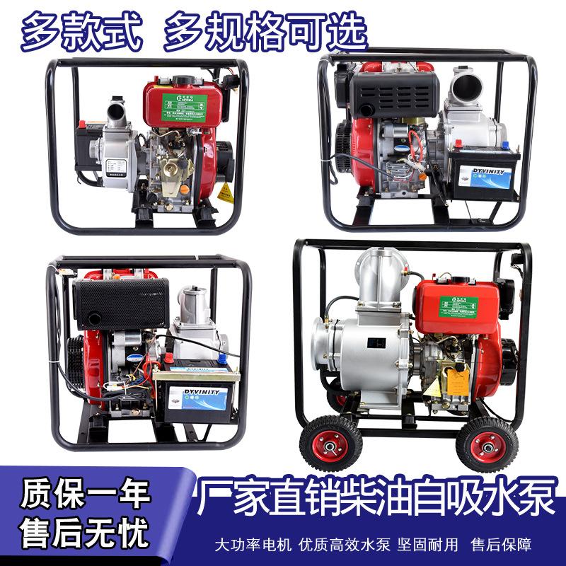 电启动风冷柴油机抽水泵立式抽水机农用灌溉用自吸泵高扬程抽油泵