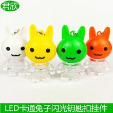 厂家直销 LED卡通兔子钥匙扣灯 闪光挂件 地推扫码 产品促销礼品