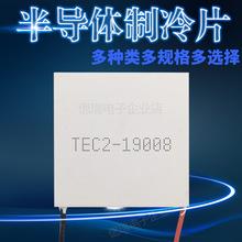 全新双层半导体制冷片 TEC2-19008 40*40MM 80度大温差快速致冷片