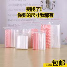 Сауф запечатал мешок и прозрачный пакет, запечатанный пакет с пластиковыми пакетами.