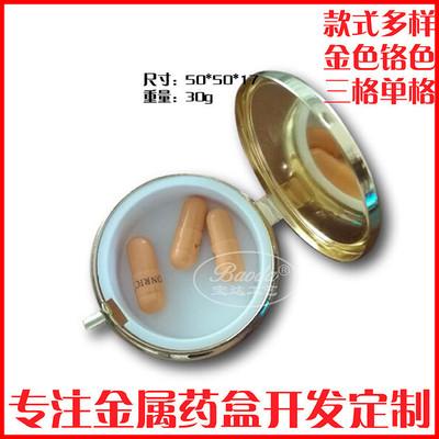 厂家供应金属圆形单格药盒 高档金色药丸盒 款式新颖多样欢迎定制
