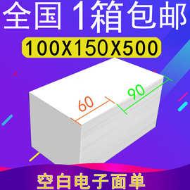 热敏纸100*150*1000 折叠 两联三层 空白快递物流电子面单打印纸