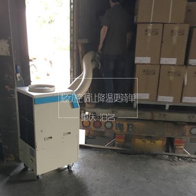 高温集装箱送风空调压缩机制冷真降温工业空调货车卸货散热冷空调