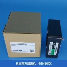进口日本东方马达电机减速箱4GN10XK平行轴减速机原装正品假一罚