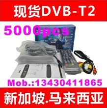 现货5000台!新加坡马来西亚DVB-T2数字电视机顶盒