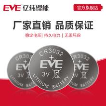 EVE亿纬锂能纽扣一次性电池 CR3032