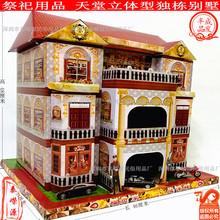 祭祀法事佛教用品紙扎天堂房子廠家直銷清明五七燒紙冥幣一件代發