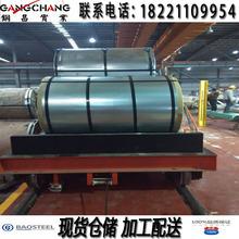 供應寶鋼股份鍍鋅卷板HC260BD+Z高強度鍍鋅鋼板規格齊全