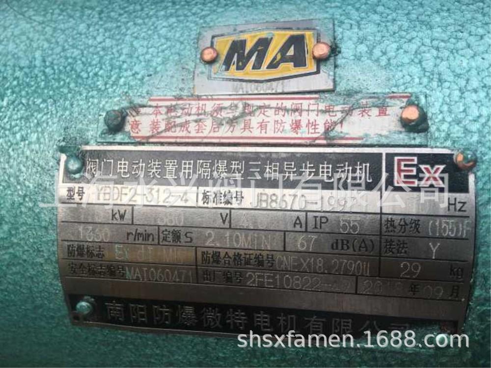MZ941H矿用防爆电动闸阀 煤安防爆电机